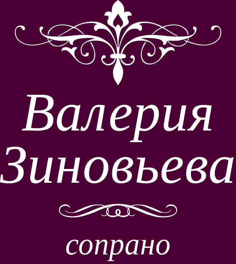 Валерия Зиновьева (сопрано)