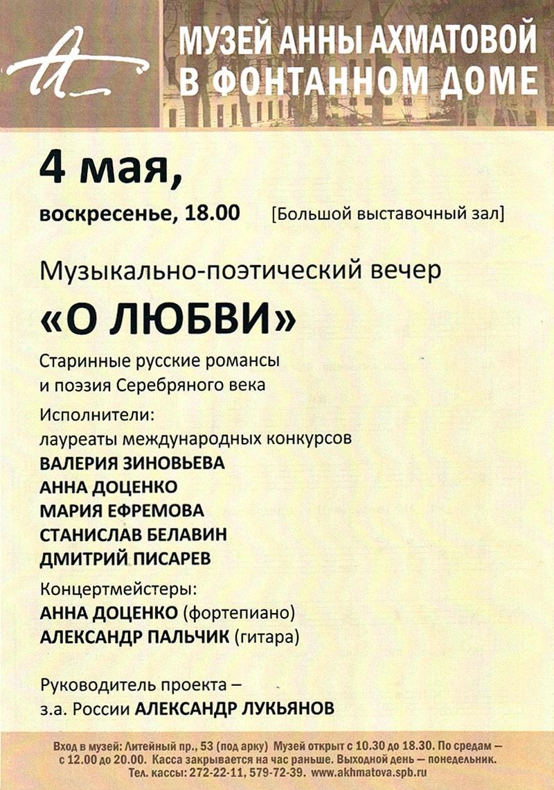 Музыкально-поэтический вечер «Олюбви»