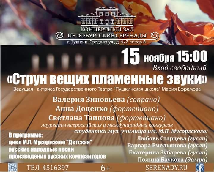 Концерт «Струн вещих пламенные звуки»
