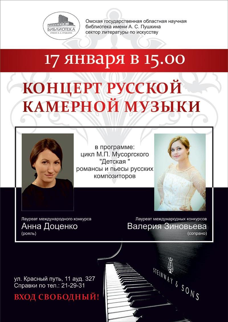 Концерт русской камерной музыки