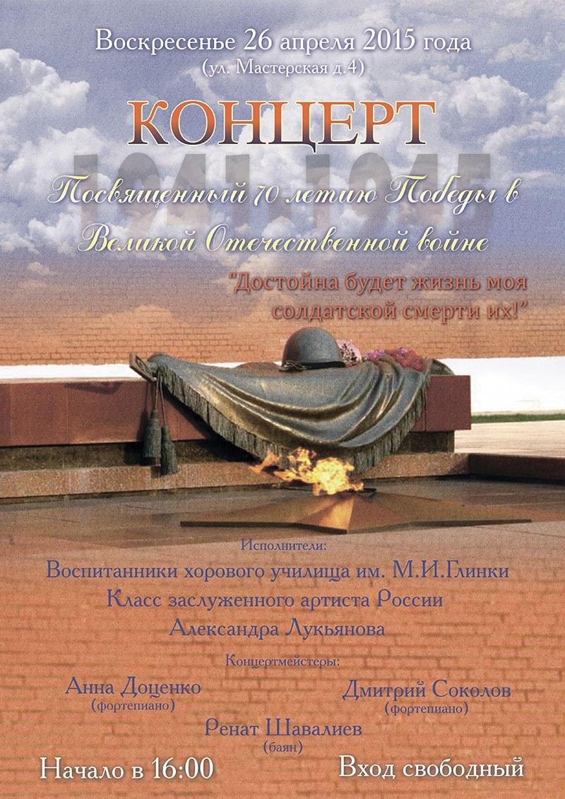 Концерт, посвященный 70-летию Победы вВеликой Отечественной войне