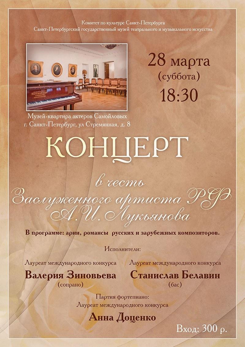 Концерт вчесть Заслуженного артистаРФ А. И. Лукьянова