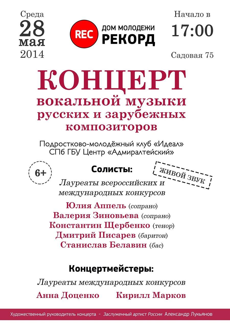 Концерт вокальной музыки русских изарубежных исполнителей