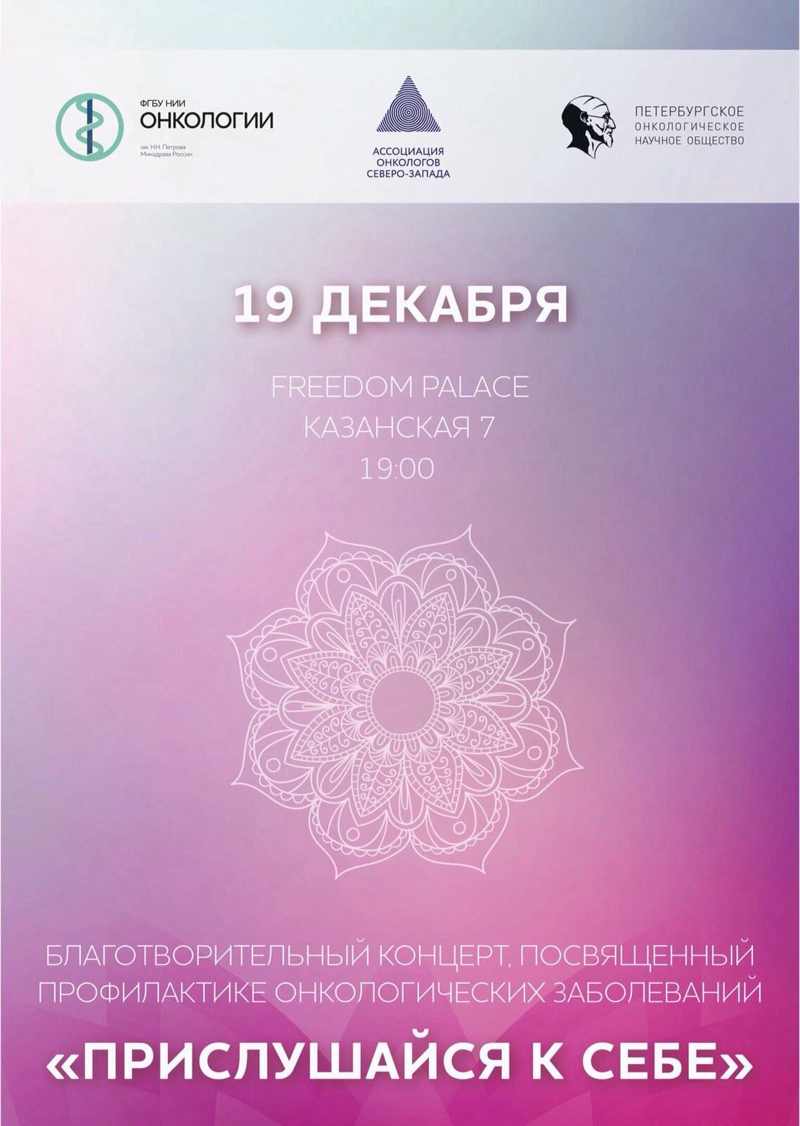 Благотворительный концерт, посвященный профилактике онкологических заболеваний