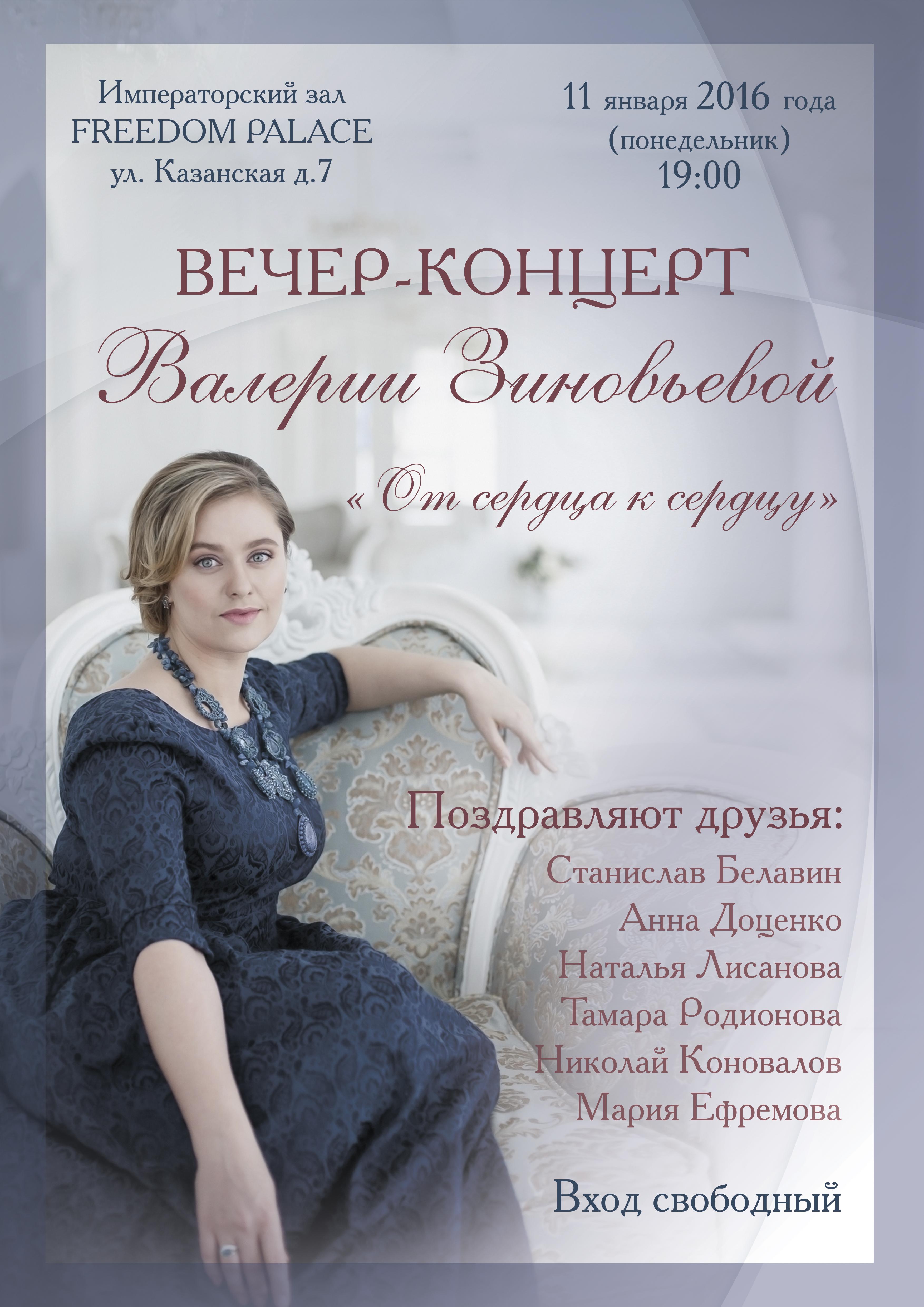 Вечер-концерт Валерии Зиновьевой «Отсердца ксердцу»