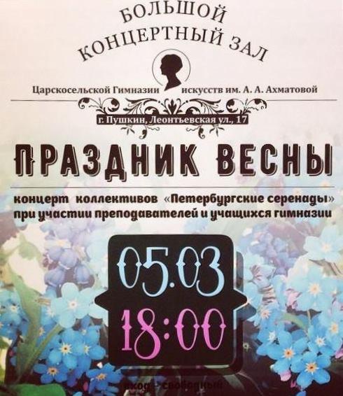 Концерт «Праздник весны»