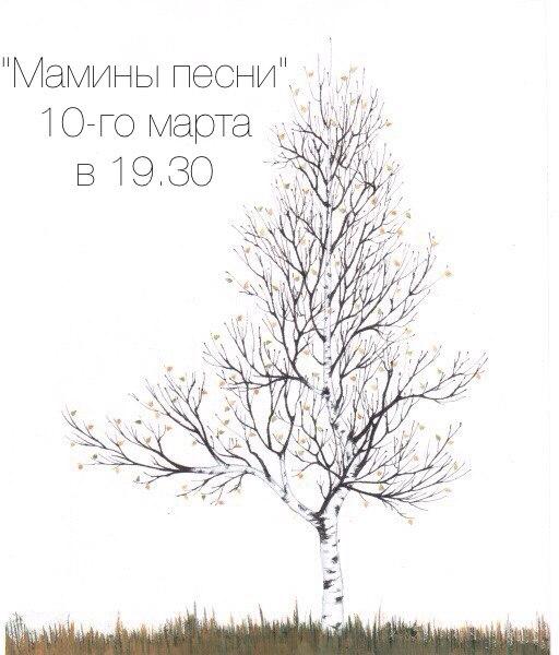 Концерт «Мамины песни»