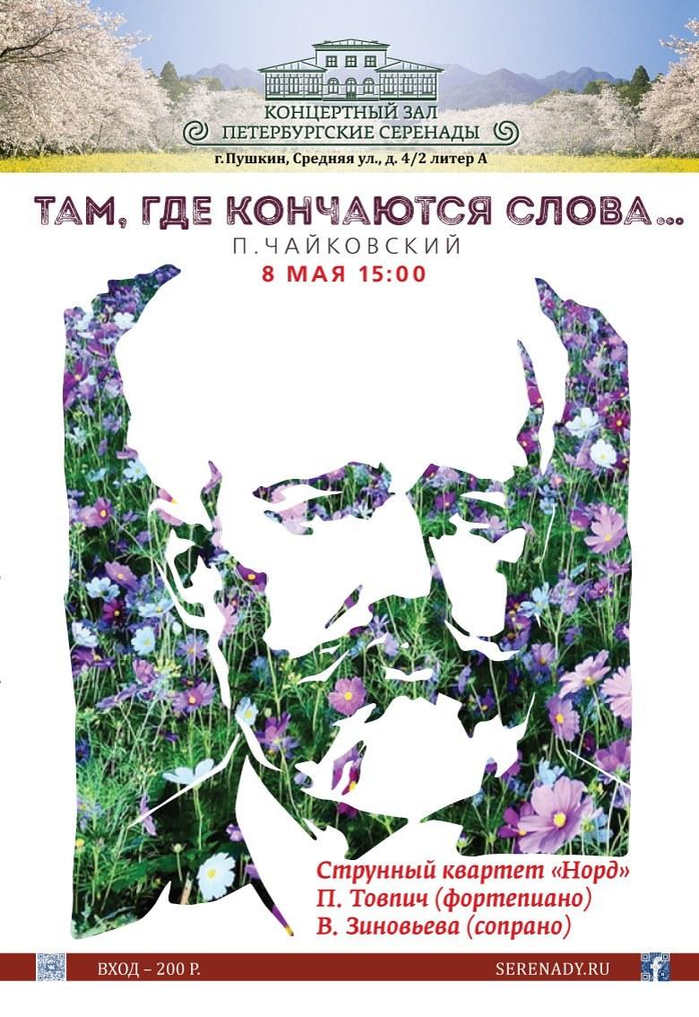 Концерт «Там, где кончаются слова…»— П. Чайковский