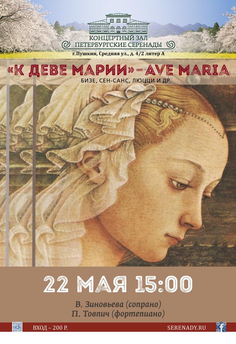 Концерт «КДеве Марии»