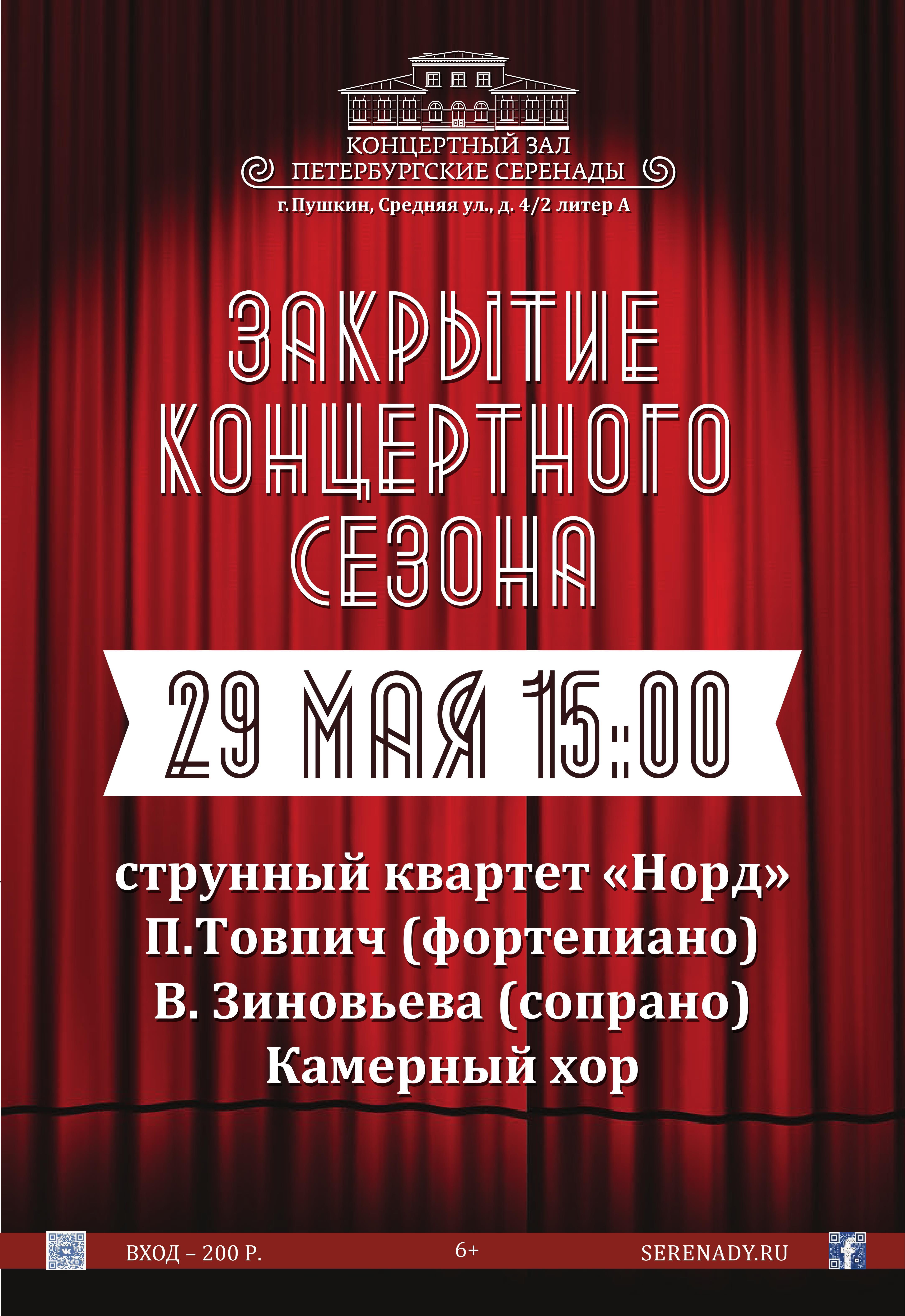 Закрытие концертного сезона