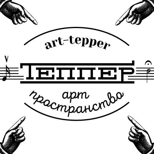 Арт-пространство «Теппер» (23.07.16)
