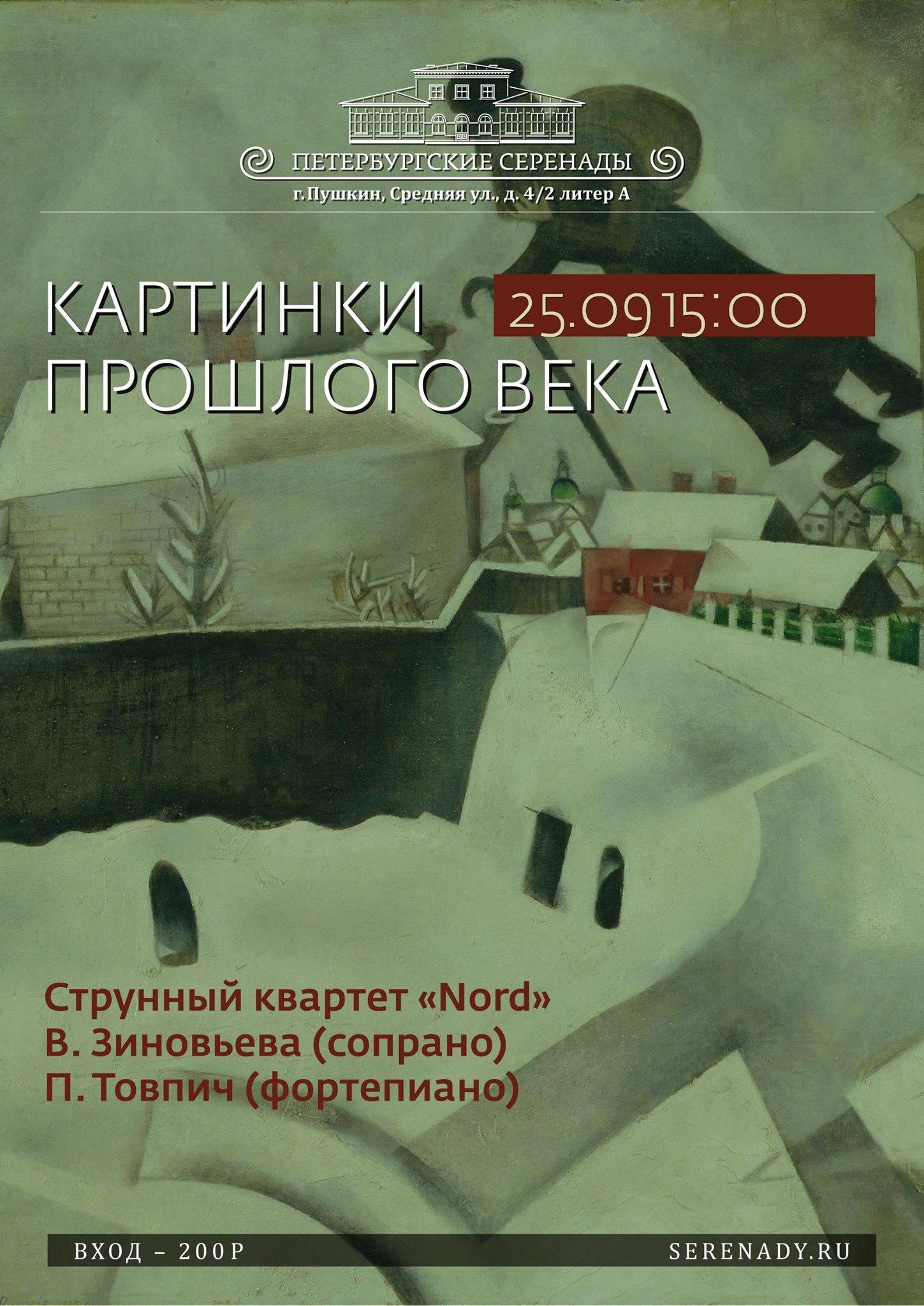 Концерт «Картинки прошлого века»