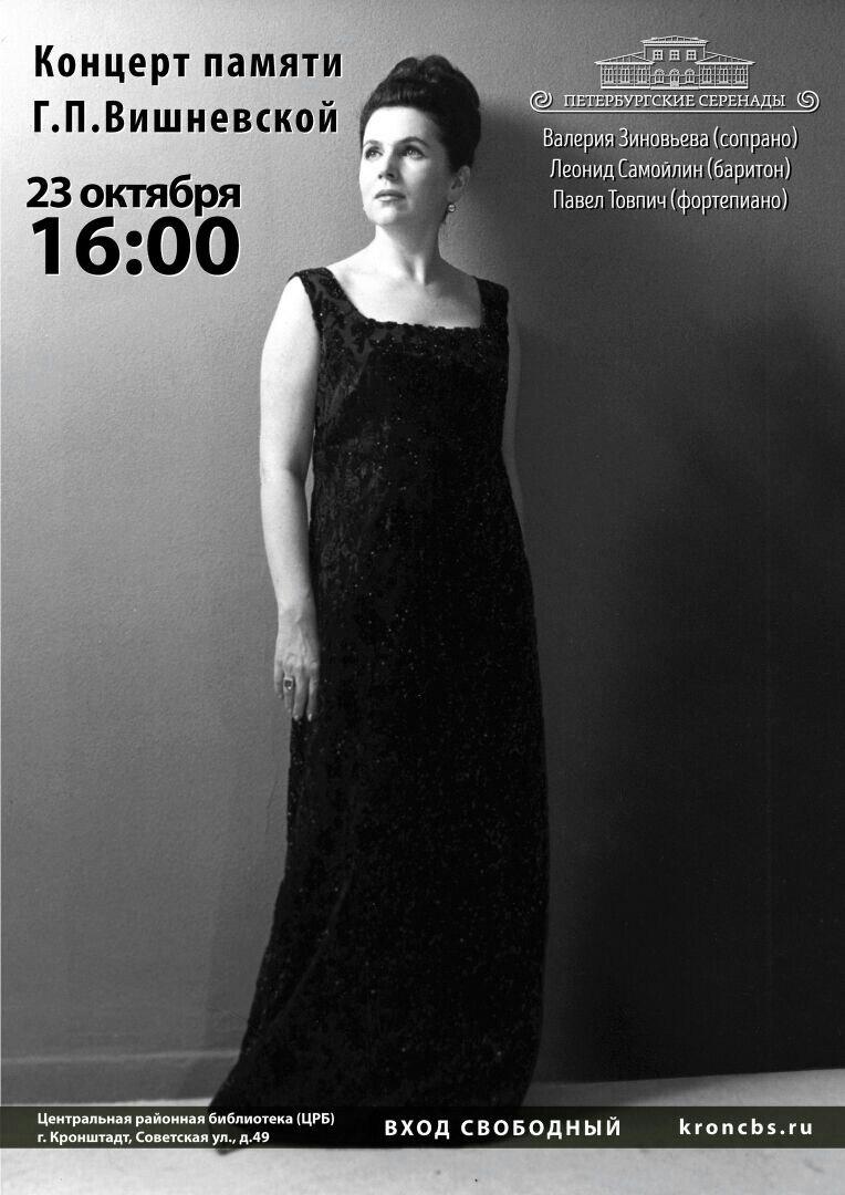 Концерт памяти Г.П. Вишневской