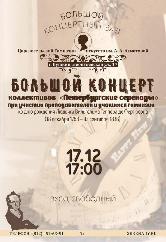 Большой концерт коллективов «Петербургские серенады»