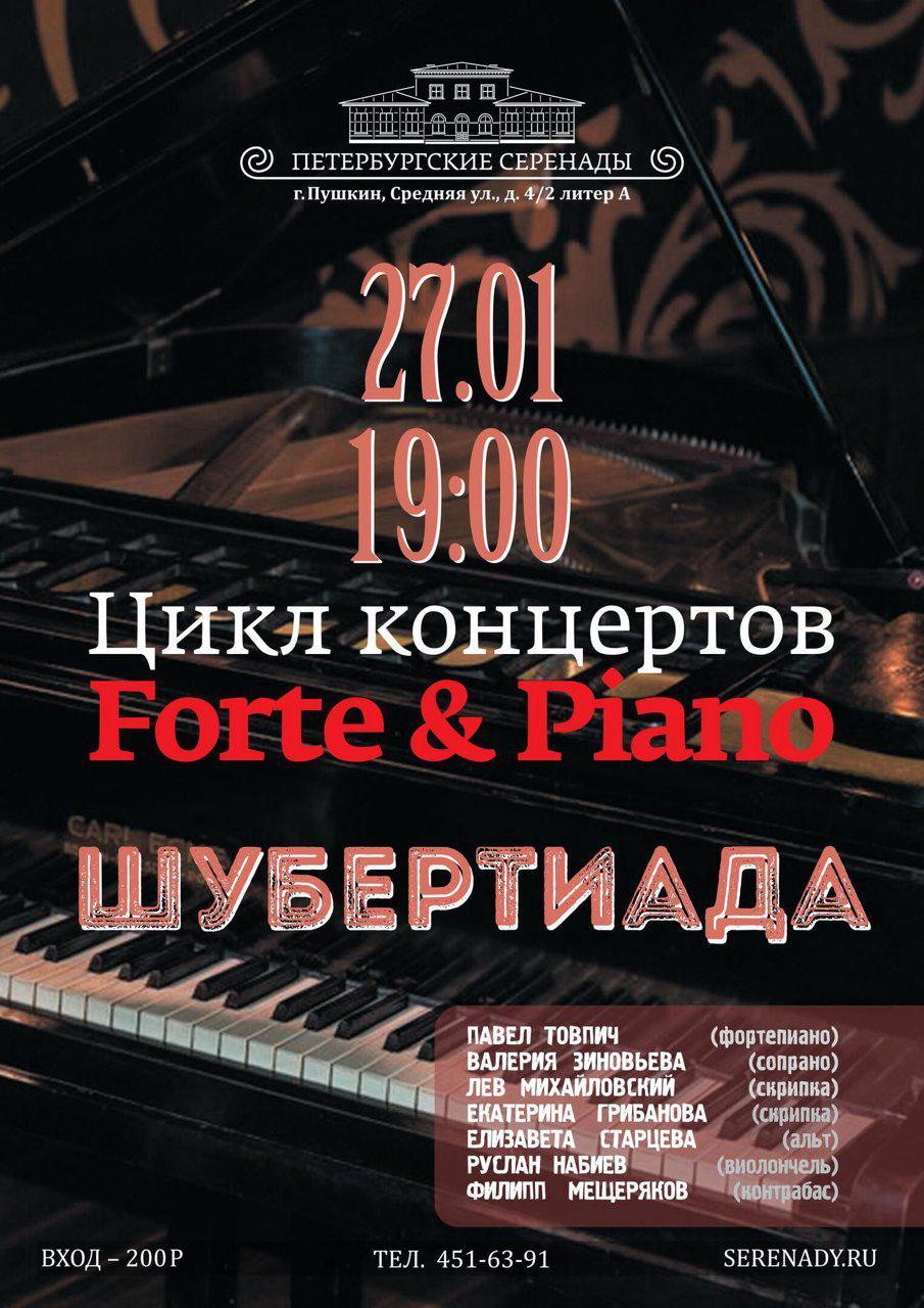 Цикл концертов «Forte & piano». Шубертиада