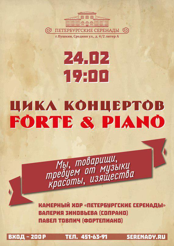 Цикл концертов «Forte & piano». «Мы, товарищи, требуем отмузыки красоты, изящества»