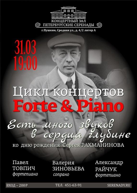Цикл концертов «Forte & piano». «Есть много звуков всердца глубине»