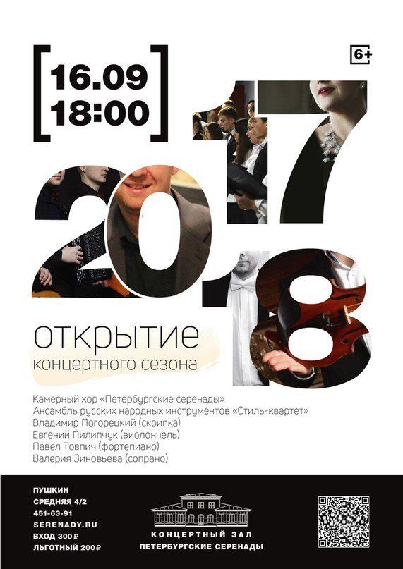 Открытие концертного сезона