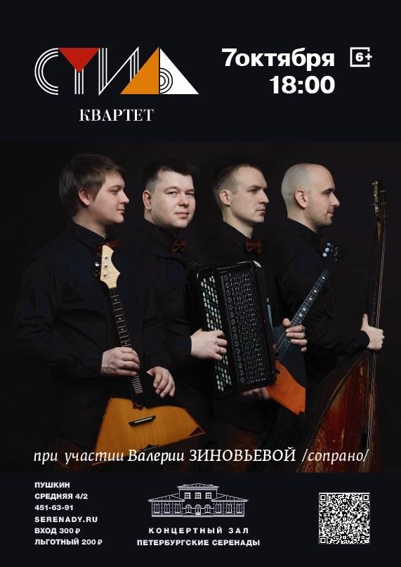 Стиль-Квартет иВалерия Зиновьева