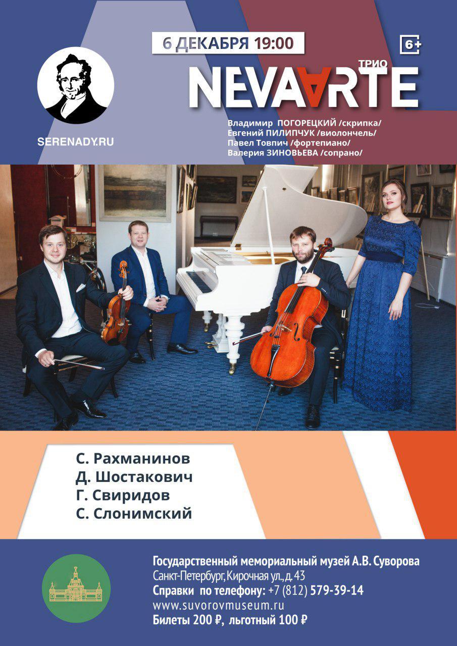 Концерт вмузее А.В. Суворова