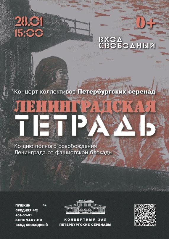 Ленинградская тетрадь