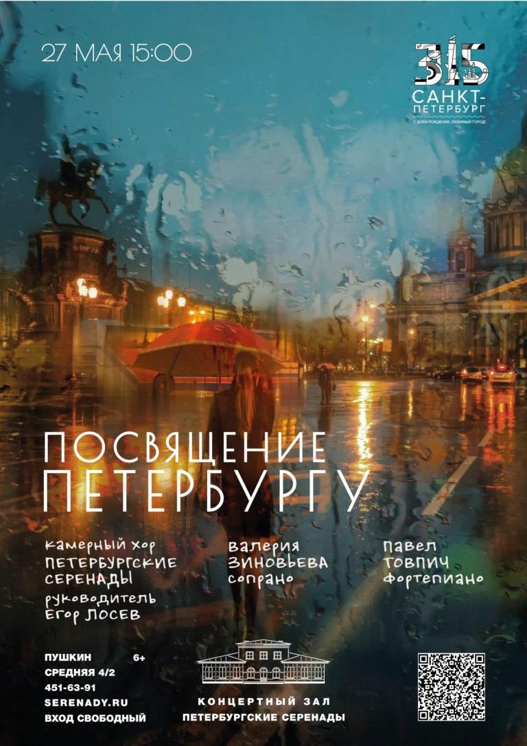 Посвящение Петербургу