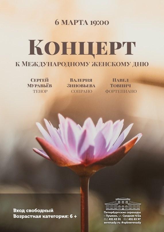 Концерт кМеждународному женскому дню