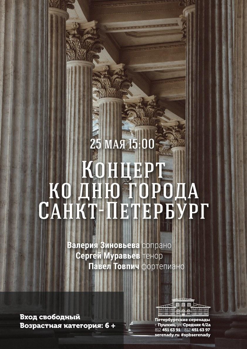 Концерт кодню города Санкт-Петербург