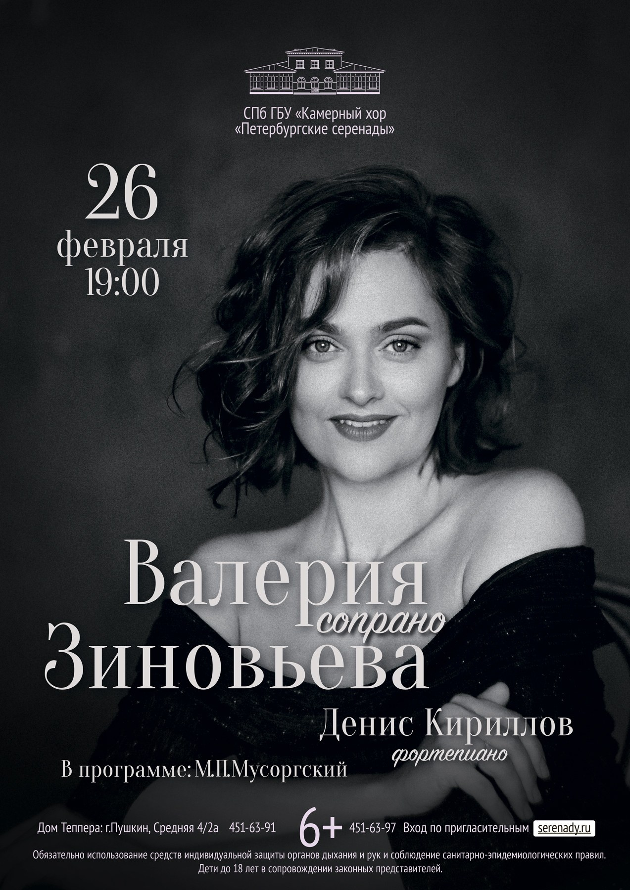 Концерт попроизведениям М. П. Мусоргского